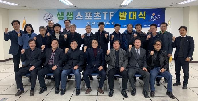 안산시체육회가 와스타디움 기자실에서 '생생스포츠 TF 발대식'을 개최하고 있다. 사진=안산시체육회